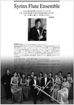 シリンクス-うら-02.jpg
