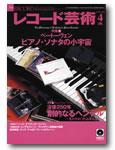 recordgeijutsu200904.jpg
